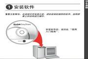 柯达C743_C703数码相机说明书