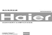 海尔 商用空调HX36型 使用安装说明书