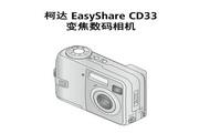 柯达CD33数码相机说明书