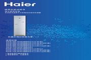 海尔 KFR-72LW/61BBW21(云润白)(联通)型家用空调 使用说明书