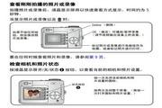 柯达CD43数码相机说明书