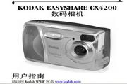柯达 CX4200数码相机说明书