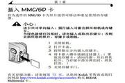 柯达 CX4230数码相机说明书