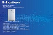 海尔 KFR-72LW/61BBW21(云润白)型家用空调 使用安装说明书