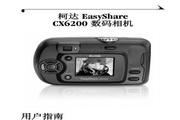 柯达CX6200数码相机说明书