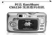 柯达 CX6230数码相机说明书