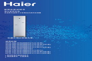 海尔 KFR-56LW/62BBW21(云润白)型家用空调 使用安装说明书