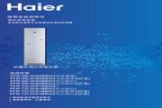 海尔 KFR-56LW/62BBW21(珐琅黑)(联通)型家用空调 使用说明书