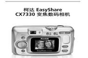 柯达 CX7330数码相机说明书