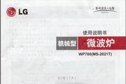 LG 微波炉WP700(MS-2021TW)说明书