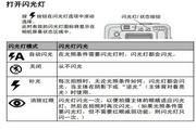 柯达CX7530数码相机说明书