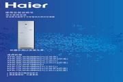海尔 KFR-56LW/62BBW21(珐琅黑)型家用空调 使用安装说明书