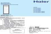 海尔 KFR-72LW/03HBF23(天香牡丹)型家用空调 使用说明书