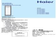 海尔 KFR-60LW/03HBF23(天香牡丹)型家用空调 使用说明书