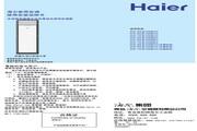 海尔 KFR-72LW/03HBQ23型家用空调 使用安装说明书