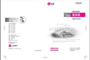 LG 洗衣机XQB110-13SA说明书
