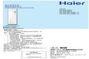 海尔 KFR-60LW/02CDF23型家用空调 使用安装说明书