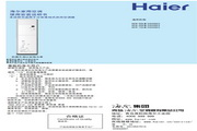 海尔 KFR-60LW/03CCQ23型家用空调 使用安装说明书