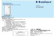 海尔 KFR-50LW/03CCQ23型家用空调 使用安装说明书