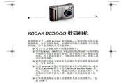 柯达DC3800数码相机说明书