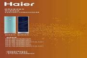 海尔 KFR-56LW/62BCS21型家用空调 使用说明书