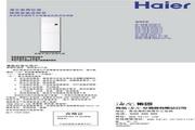 海尔 KFRd-72LW/02RA1(F)-S2型家用空调 使用安装说明书