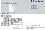 海尔 KFRd-50LW/RA1(F)-S2型家用空调 使用安装说明书