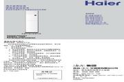 海尔 KF-50LW/02RA1(F)-S2型家用空调 使用安装说明书