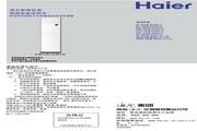 海尔 KFR-72LW/02CCF13型家用空调 使用安装说明书
