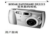 柯达DX3215数码照相机