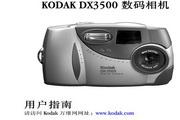 柯达DX3500数码照相机