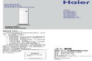 海尔 KFR-72LW/02CCF12型家用空调 使用安装说明书