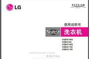 LG 波轮 XQB42-68S洗衣机说明书