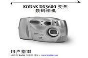 柯达DX3600数码照相机