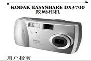 柯达DX3700数码照相机