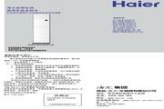 海尔 KF-72LW/01CCF12型家用空调 使用安装说明书