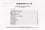 三洋 EM-204ES1波炉 使用说明书