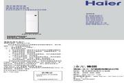 海尔 KF-50LW/02CCF13型家用空调 使用安装说明书
