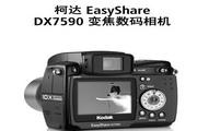 柯达DX7590数码照相机