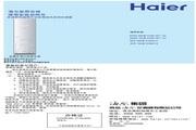 海尔 KFR-72LW/61BAX12型家用空调 使用安装说明书