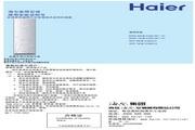 海尔 KFR-50LW/61BAX12型家用空调 使用安装说明书