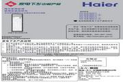海尔 KFR-72LW/06HAF13(B)型家用空调 使用安装说明书