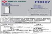 海尔 KFR-72LW/06HAF13(R)型家用空调 使用安装说明书
