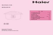 海尔 HPC-YS607电压力锅 使用说明书