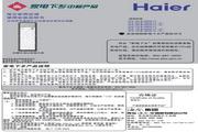 海尔 KFR-72LW/06HAF13型家用空调 使用安装说明书