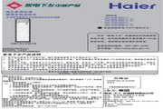 海尔 KFR-50LW/06HAF13(B)型家用空调 使用安装说明书