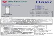海尔 KFR-50LW/06HAF13(R)型家用空调 使用安装说明书