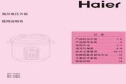海尔 HPC-YS605电压力锅 使用说明书