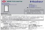 海尔 KFR-50LW/06HAF13型家用空调 使用安装说明书