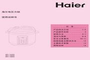 海尔 HPC-YS405电压力锅 使用说明书